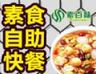 素百味养生快餐 诚邀加盟