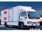 宝鸡搬家公司4一9米货车跨省搬家,长途运输,只做长途