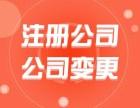 西安专业工商注册变更注销资质商标代理记账