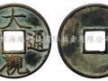 珍贵的古代钱币交易买卖变现去哪里成交快速灵活