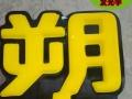 门头字招牌制作广告字发光字PVC字水晶字上门安装