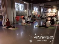 海珠区客村瑜伽减肥培训课程 冠雅瑜伽减肥培训
