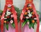 仲恺陈江惠环沥林潼湖潼侨开业送花生日鲜花表白鲜花