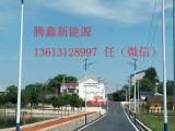 庆阳(腾鑫)太阳能路灯价格 优质庆阳太阳能路灯生产厂