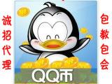 1充值卡 虚拟手机话费充值软件代理版 网游QB第六代加盟vip供