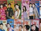新青年杂志2002年1-12期全套12册