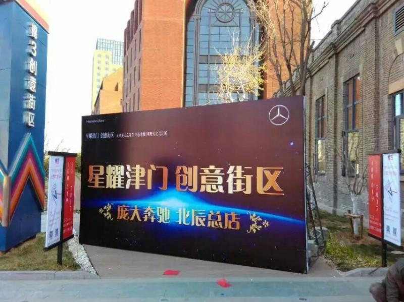 上海展览展示舞台搭建