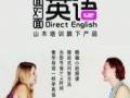 南开山木英语培训,帮您掌握英语交际技能,七夕节特惠