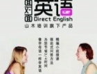 红桥西青道英语学习班,英语考级口语出国语法专项突破