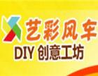 艺彩风车陶艺DIY工坊加盟