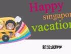 新加坡游学,世纪桥暑假游学夏令营,海外游学