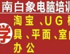 温州南白象办公自动化培训 办公软件 办公文秘CAD
