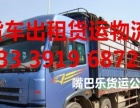 阜阳4米至17米货车出租到全国