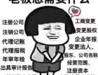 深圳龙华公司注册公司注销 地址 名称变更