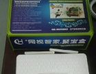 全新网络电视机顶盒出售