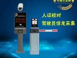 海日萨智能停车场收费设备车牌识别系统一体机