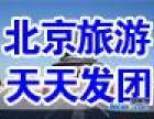 北京旅游,首选中国青年旅行社,品质保证,长城一日游