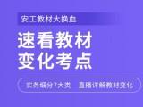 长沙安全工程师培训学校