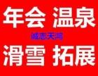 北京郊区团建拓展方案 拓展+会议+温泉+滑雪 一日游 两日游
