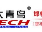 高薪就业选择北大青鸟邯郸翱翔软件培训学校