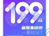 天津瑞友教育 高中特价暑期班低至199元80小时
