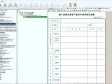 华软安全资料软件2019 广东省建筑施工安全管理资料统一用表