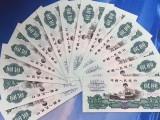 中山第三第四套人民币现在的市场面值值多少钱