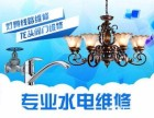 电路维修灯具维修电工水暖钻孔热水器路由器卫浴花洒水龙头马桶