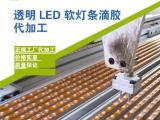 江浙沪珠三角透明LED软灯条滴胶代加工 OEM加工