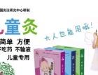 中国灸-儿童灸0元加盟低投资诚招代理