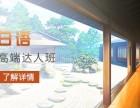 上海杨浦日语培训班,浸泡式学习构建日式思维