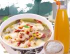 鱼小跃酸菜鱼快餐加盟 酸菜鱼赚钱项目