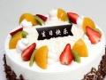 盐城定制乳脂蛋糕祝寿蛋糕送货上门盐都区网上快速订蛋