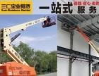 深圳高空出租,高空车租赁,升降机出租比天价鱼便宜
