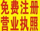 津南区公司注册 代理记账 资质办理一站式服务