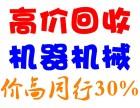 深圳回收电子厂电镀厂设备收购五金厂塑胶厂机器买卖食品厂机器械