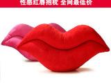 红唇抱枕性感嘴唇抱枕靠垫生日礼物批发毛绒玩具网店代销一件代发