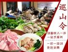 中国著名小吃连锁 马瓢黄牛肉火锅总部全程扶持,开店不费力