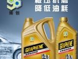 无锡烯创石墨烯润滑油