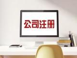 天津代理公司注册,分公司注册,外资公司注册,提供注册地址