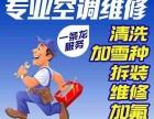 东莞塘厦空调维修公司,专业空调加雪种,安装,打孔
