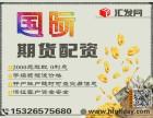 广州期货配资~资金安全可靠~1.2倍手续费~出入金自由