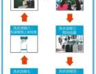 赛维健康洗衣·生活馆西粤明湖店隆重开业