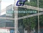 广州广廷篷房厂(生产铝合金桁架 活动篷房 舞台)