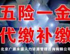 昌平回龙观北京五险一金代理个税 档案 薪酬优化办理补充医疗