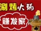 惹火涮烤火锅加盟