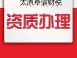 太原申请公司 1-3天拿证 全程代办 提供地址 代办注册