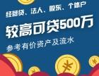 专业银行上海房子抵押贷款,一抵 贷款均可