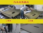 惠州汽车座椅包真皮方向盘包皮仪表台包皮