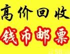 哈尔滨纸币邮票,收藏价格表,连体钞价格表金银币价格